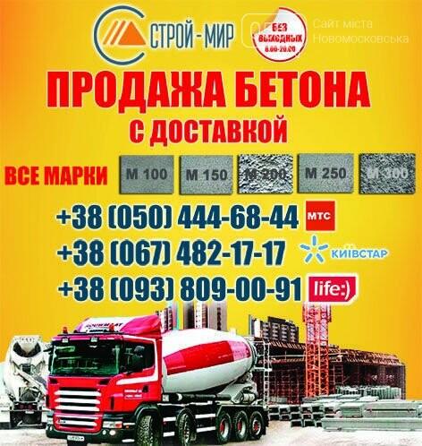 Купить бетон в новомосковске цена приборы определения качества строительных растворов
