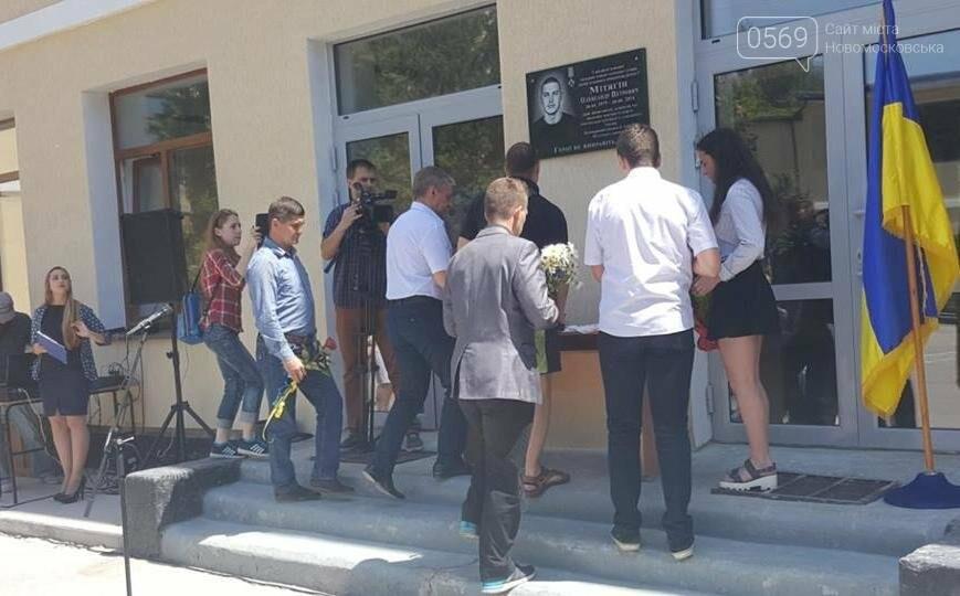 В Новомосковске состоялся митинг памяти Александра Митягина, фото-1