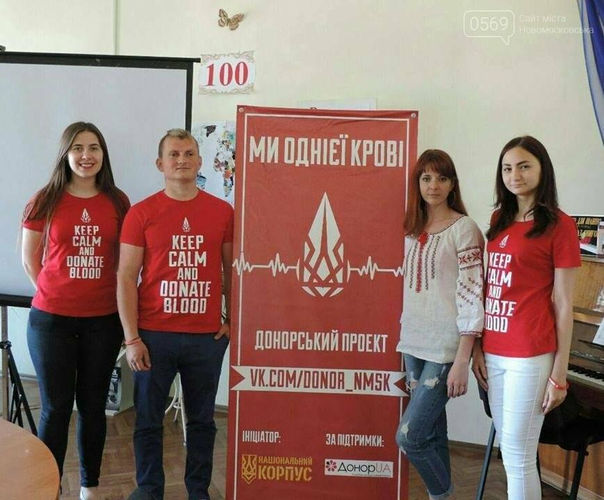 Как стать донором в Новомосковске, фото-3