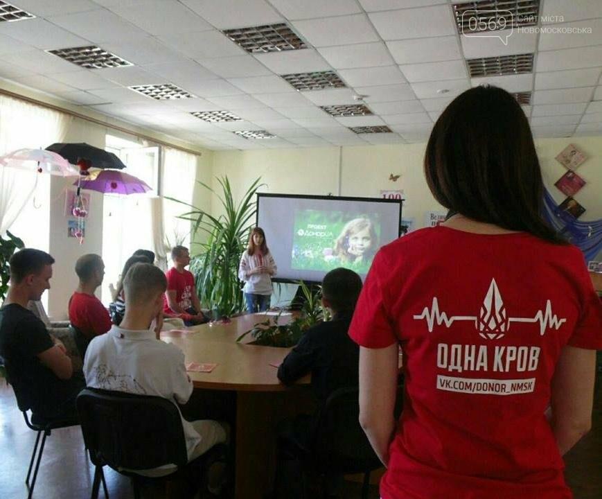 Как стать донором в Новомосковске, фото-1