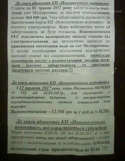 Жители Новомосковского района требуют вернуть воду, фото-1