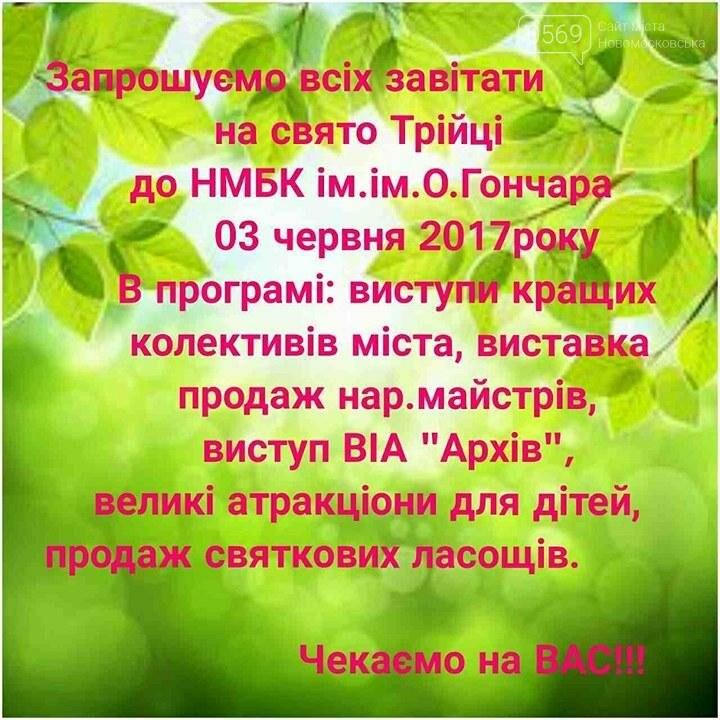 Новомосковцев приглашают отпраздновать Троицу, фото-1