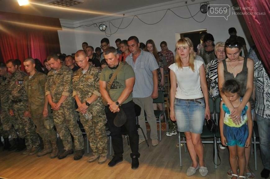 В Новомосковске вспоминали бои за Красный Лиман, фото-1