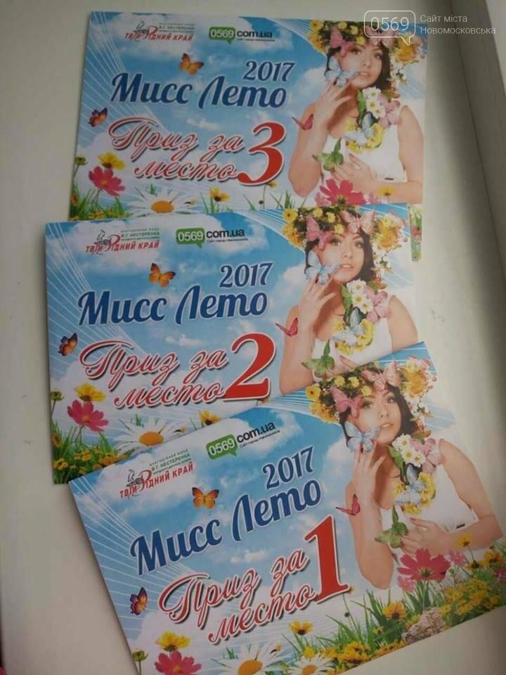 До завершения голосования в конкурсе «Мисс Лето 2017» остается 1 день, фото-1