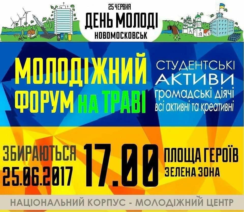Новомосковцев приглашают на молодежный форум , фото-1