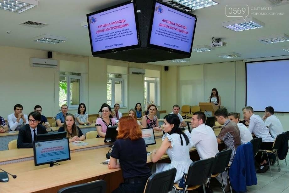 ДнепрОГА наградила молодых активистов Новомосковщины, фото-1