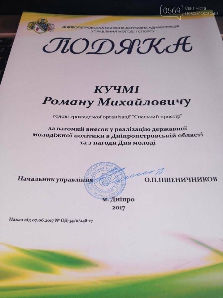 ДнепрОГА наградила молодых активистов Новомосковщины, фото-2