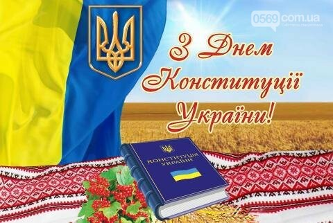 Редакція сайту 0569.com.ua вітає з Днем Конституції України!, фото-1