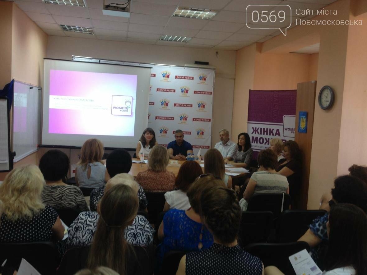 В Новомосковске прошел тренинг для женщин-лидеров, фото-2