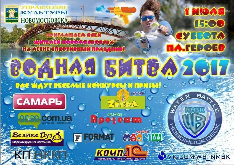 Завтра Новомосковск открывает сезон водных битв  , фото-1