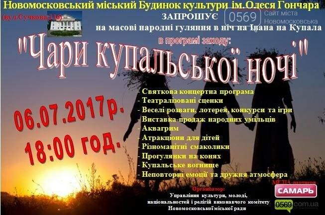 Как Новомосковск будет отмечать Ивана Купала, фото-1