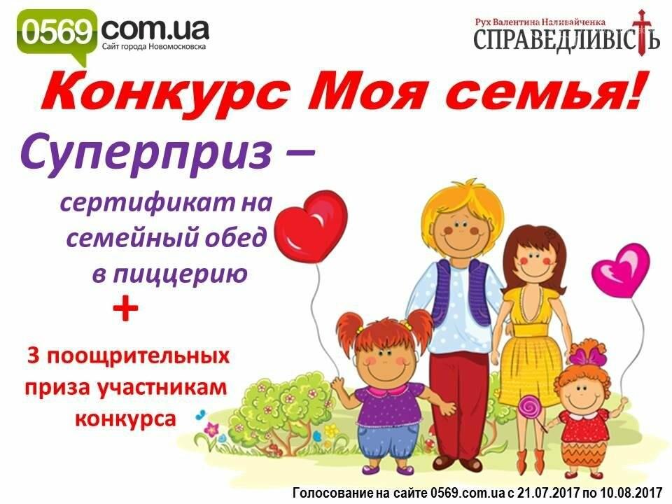 """Мы начинаем новый конкурс """"Моя семья""""!, фото-1"""