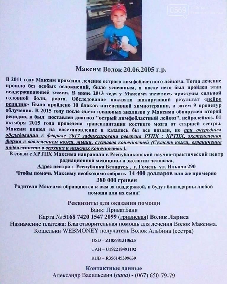 Помогите спасти Максима!, фото-2