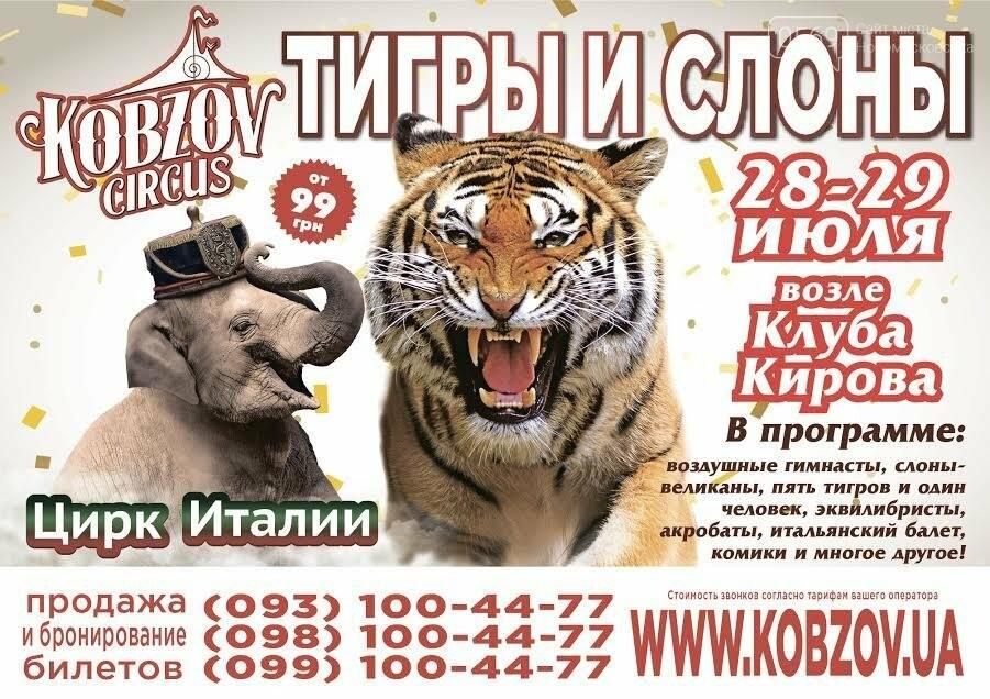 Цирк «Кобзов» с новой программой в Новомосковске!, фото-1