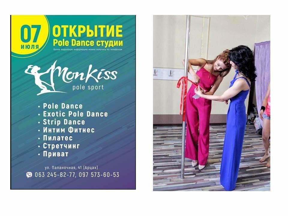 В Новомосковске открылась Pole danсe студия «MonKiss», фото-1