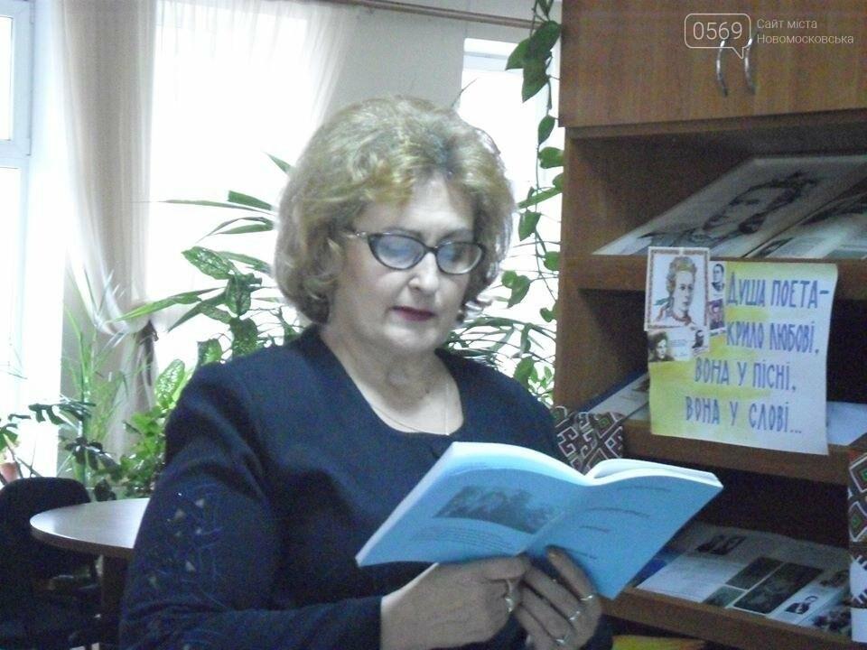 Стихи новомосковских поэтов вошли в международный сборник, фото-2