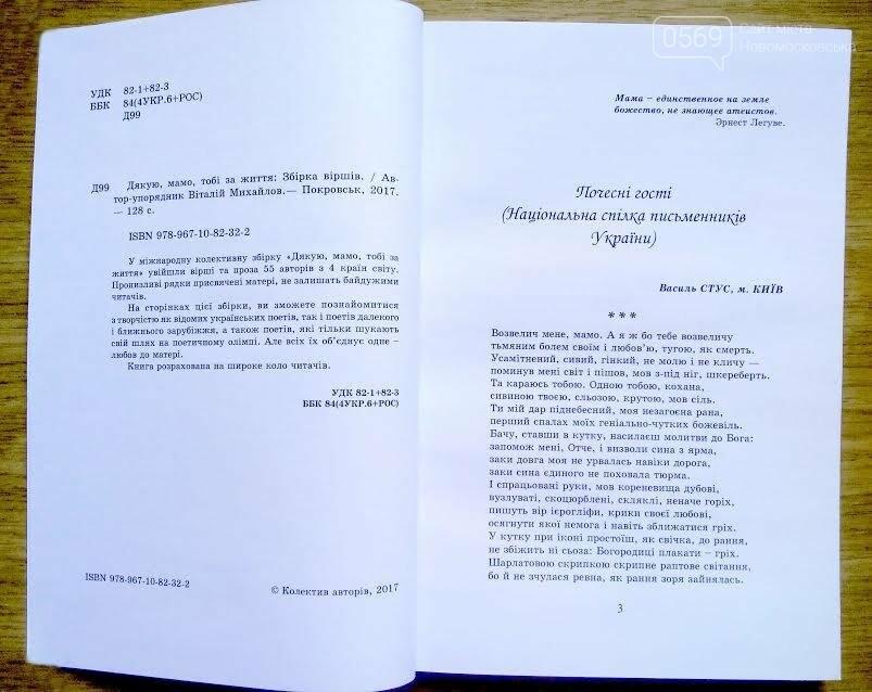 Стихи новомосковских поэтов вошли в международный сборник, фото-5