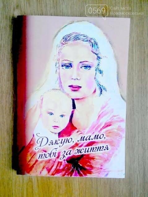 Стихи новомосковских поэтов вошли в международный сборник, фото-1