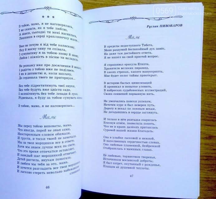 Стихи новомосковских поэтов вошли в международный сборник, фото-6