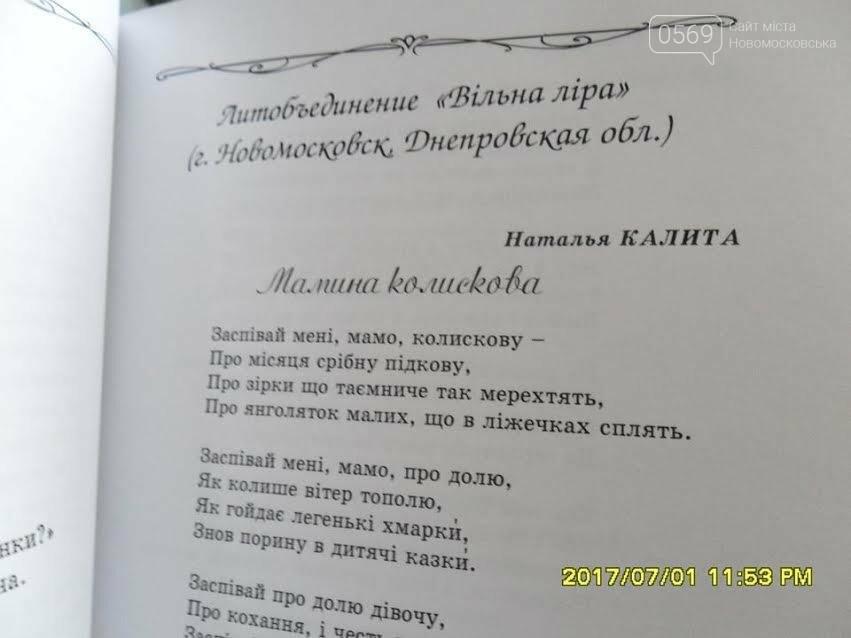 Стихи новомосковских поэтов вошли в международный сборник, фото-4