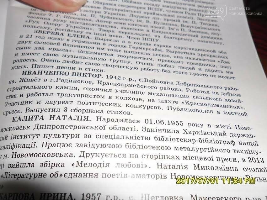 Стихи новомосковских поэтов вошли в международный сборник, фото-7