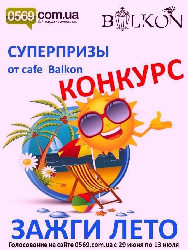 """Завершается голосование в конкурсе """"Зажги лето"""", фото-1"""