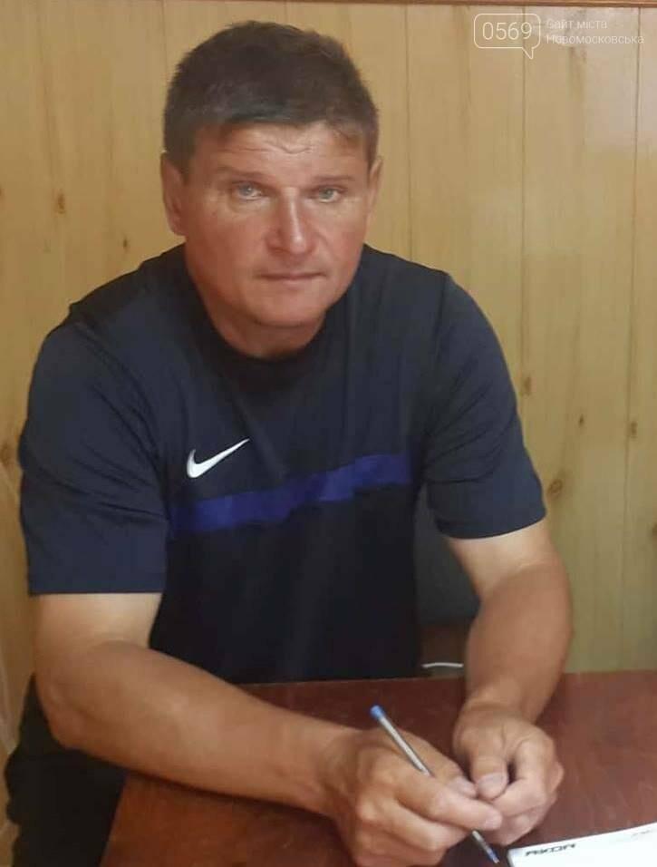 Нужен ли Новомосковску большой футбол, фото-1
