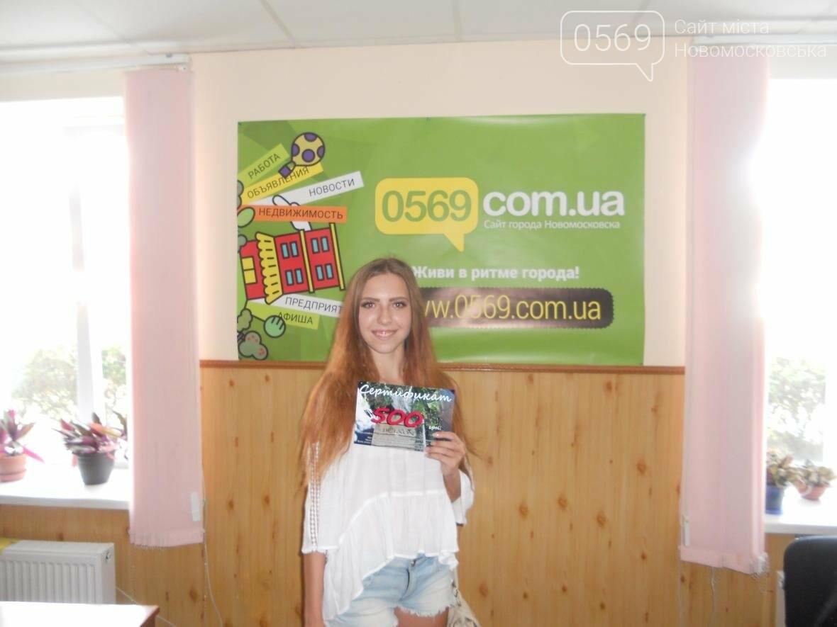 Награждение победителей конкурса «Зажги лето», фото-1