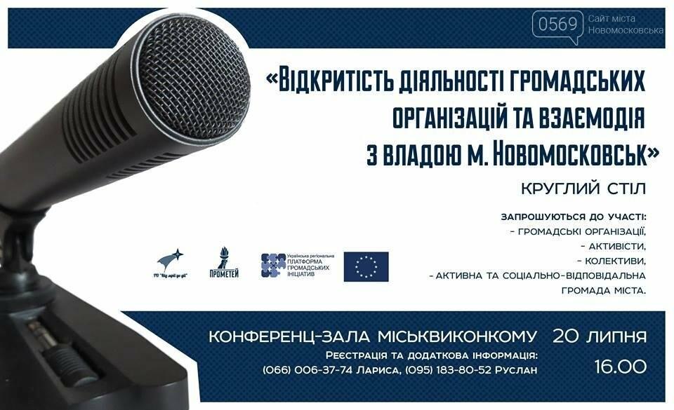 Активістів і громадські організації Новомосковська запрошують на круглий стіл, фото-1