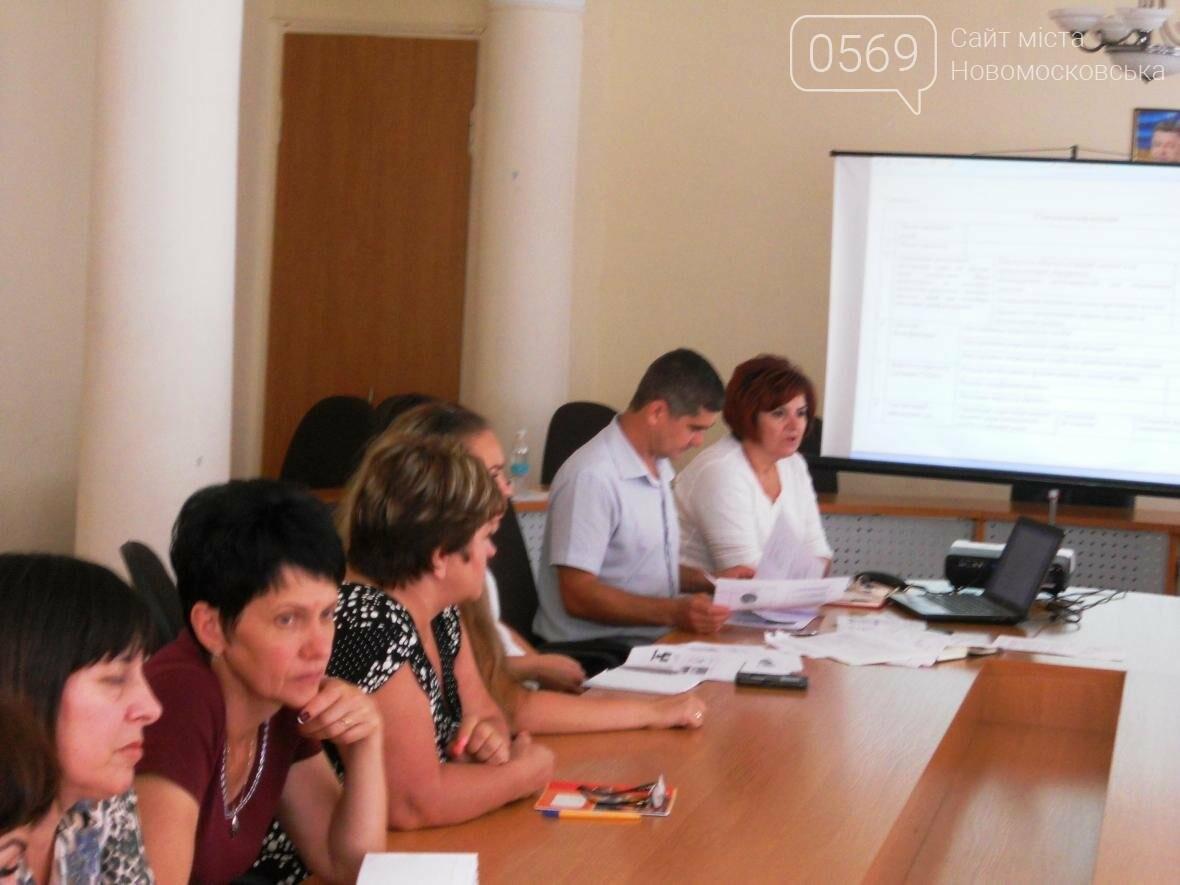 В Новомосковском горсовете ждут претендентов на грант    , фото-1