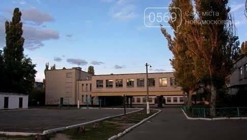 Новомосковск: как идет ремонт помещения начальной школы СОШ №18, фото-1