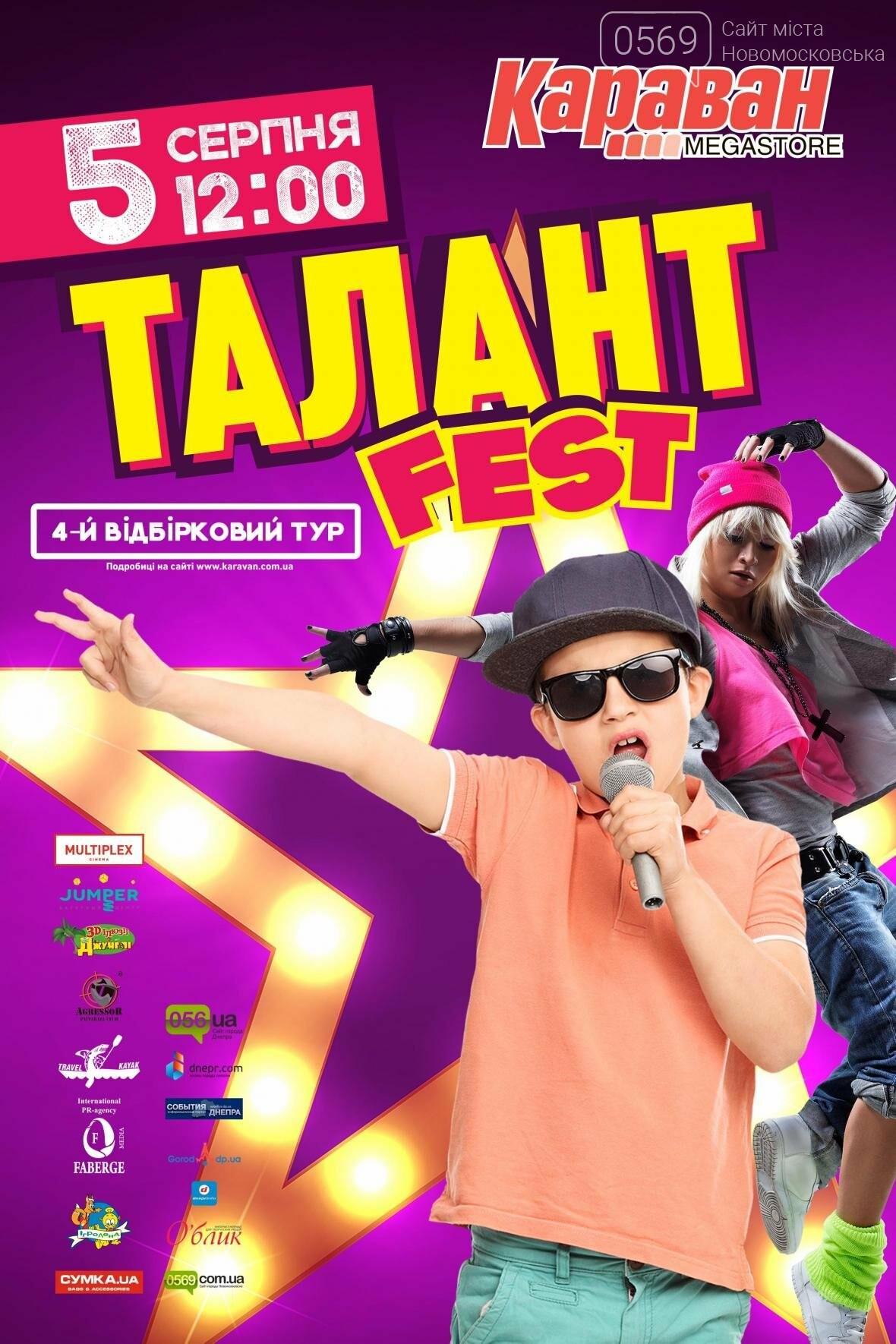Новомосковцев приглашают стать участниками 4-го тура ТALANT-Fest Каravan 2017, фото-1
