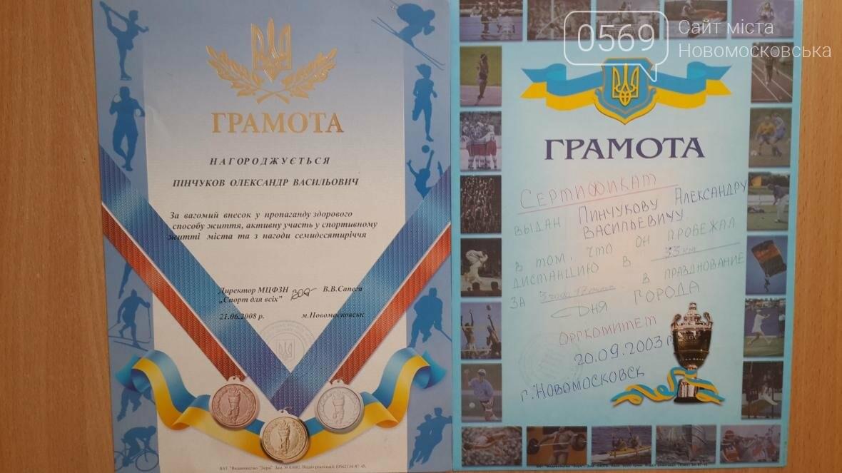 Новомосковец, пробежавший 42 километра. Кто он?, фото-7