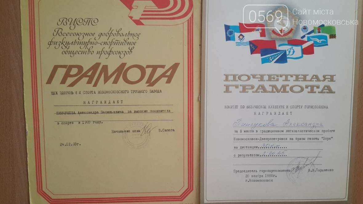 Новомосковец, пробежавший 42 километра. Кто он?, фото-6