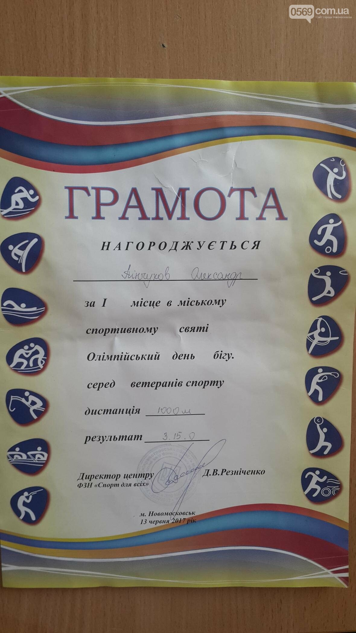 Новомосковец, пробежавший 42 километра. Кто он?, фото-2