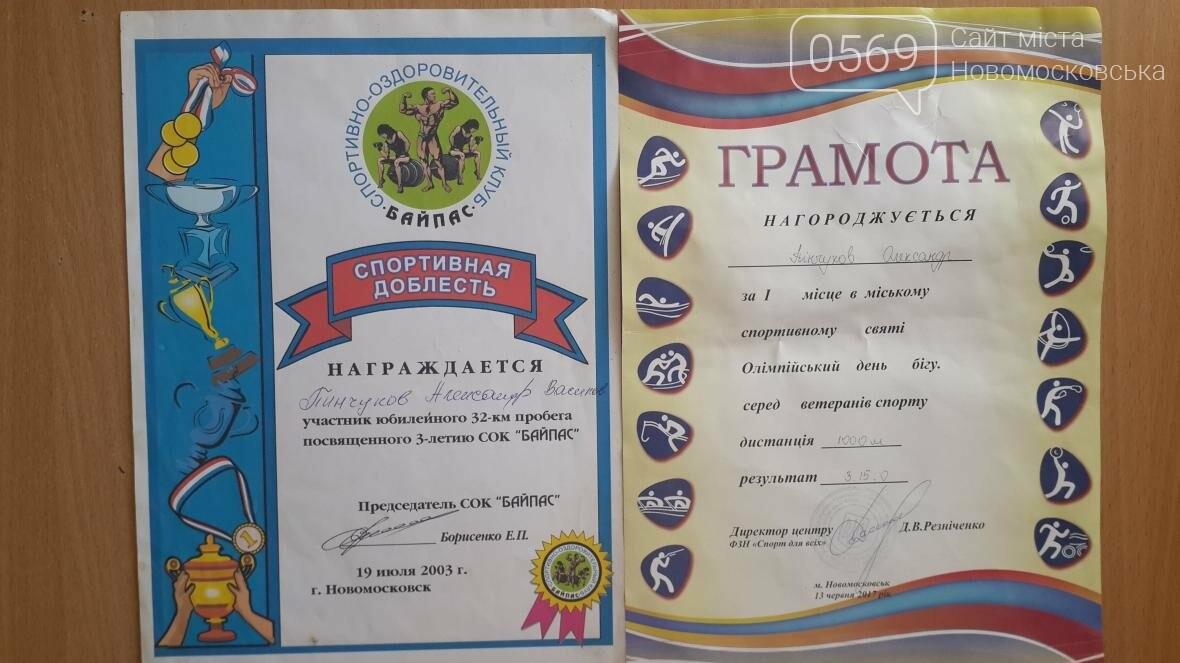 Новомосковец, пробежавший 42 километра. Кто он?, фото-8