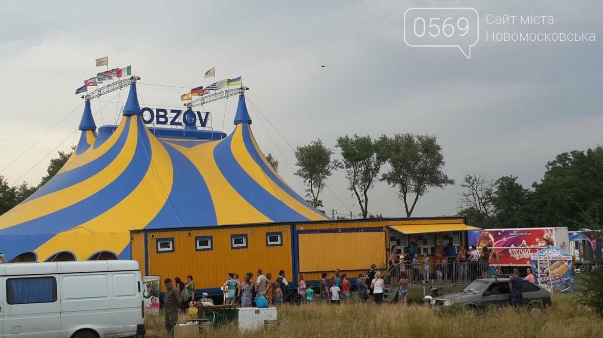 """В Новомосковске начались представления цирка """"Кобзов"""", фото-1"""