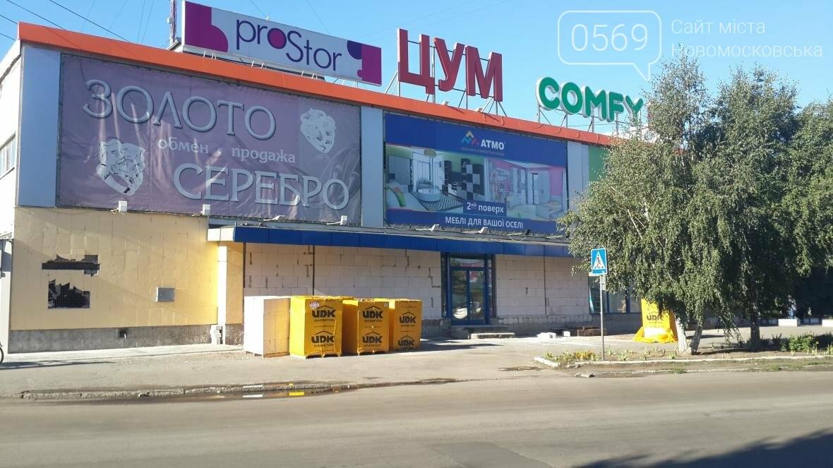 В Новомосковске закрывают популярный супермаркет, фото-3