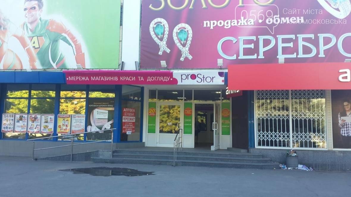 В Новомосковске закрывают популярный супермаркет, фото-1