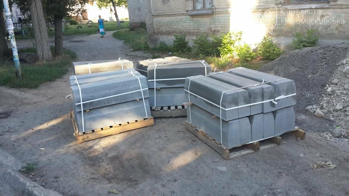 В Новомосковске продолжается ремонт дорог, фото-1