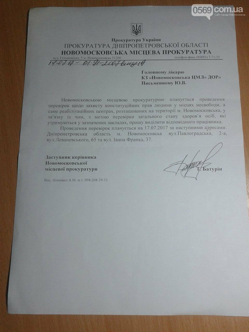 Медики Новомосковска в шоке от состояния здоровья пациентов реабилитационных центров , фото-1