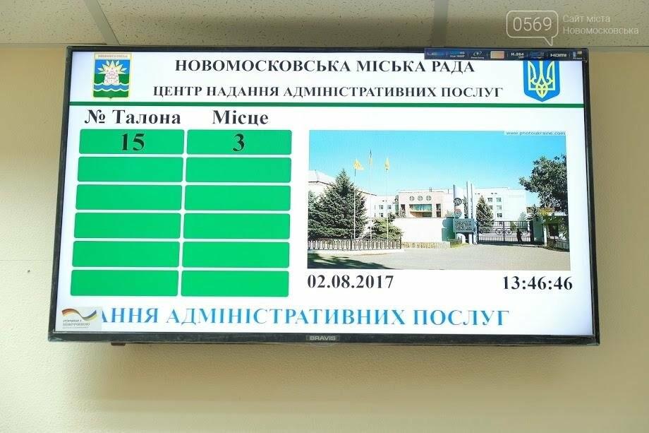 Новомосковск: в центре админуслуг заработала электронная очередь, фото-3