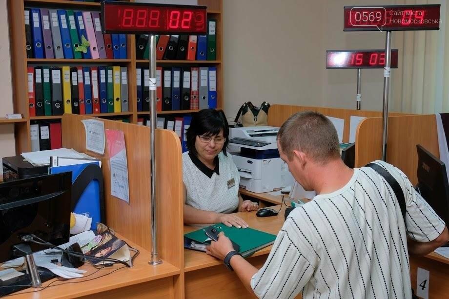 Новомосковск: в центре админуслуг заработала электронная очередь, фото-4
