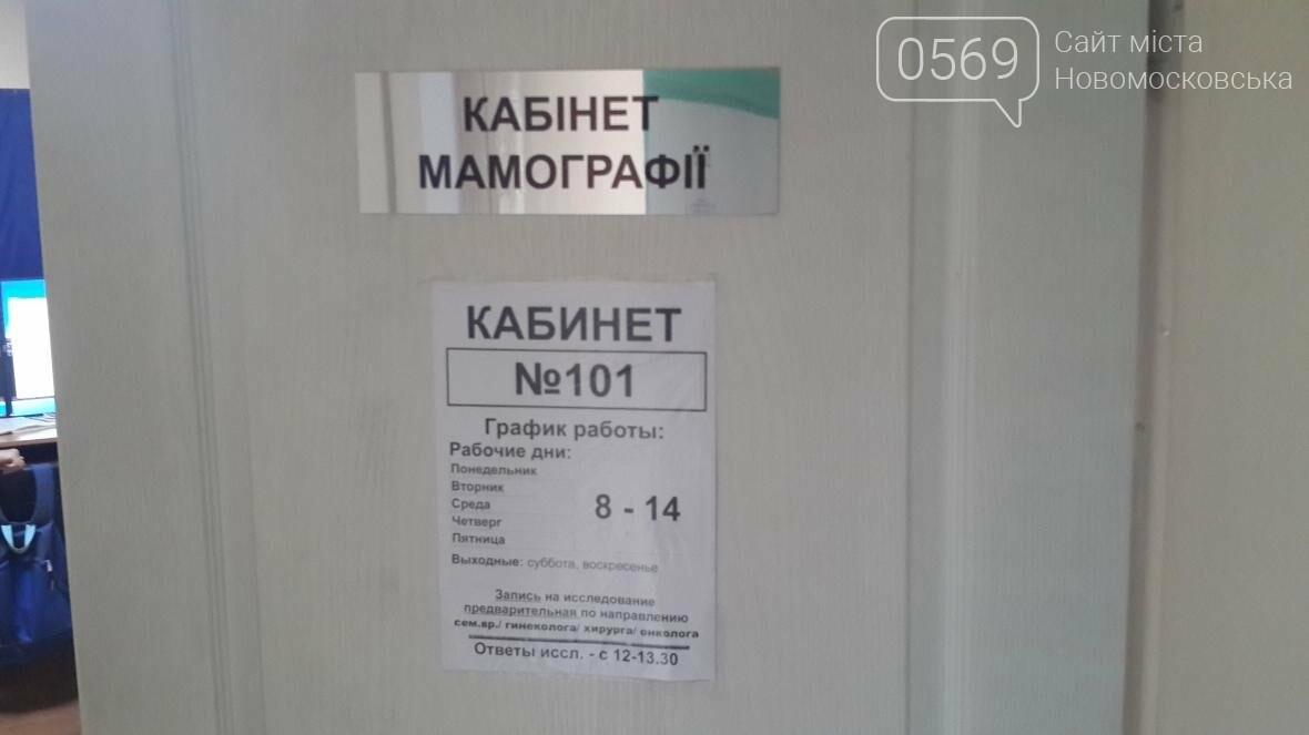 Работает ли новомосковский маммограф?, фото-1
