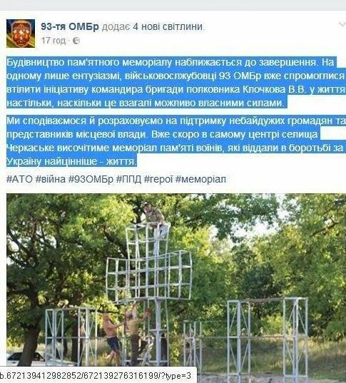 В Новомосковском районе строят мемориал погибшим воинам, фото-1
