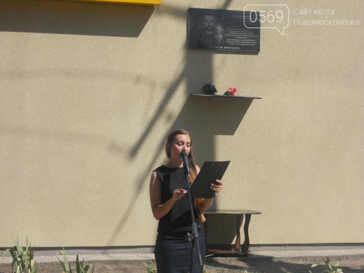 В Новомосковске почтили память погибшего героя, фото-1