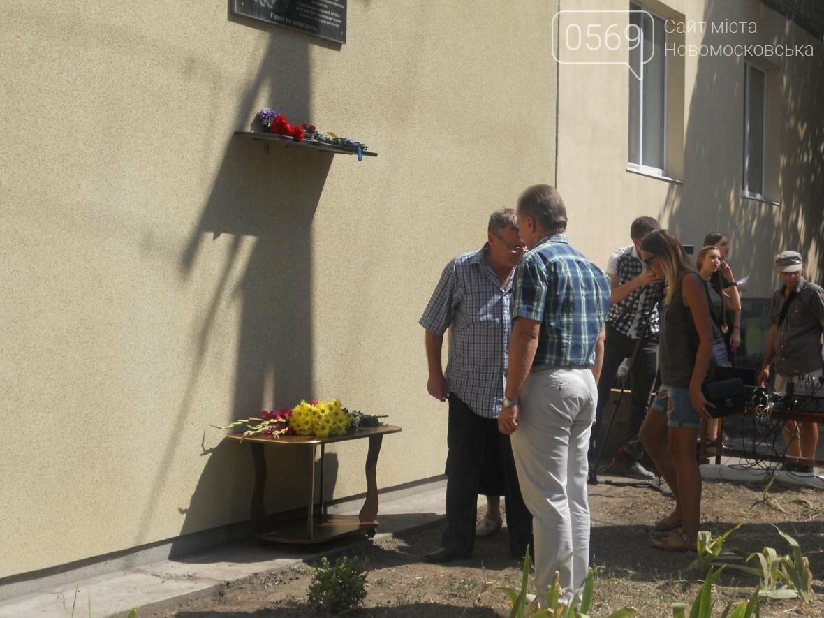 В Новомосковске почтили память погибшего героя, фото-4