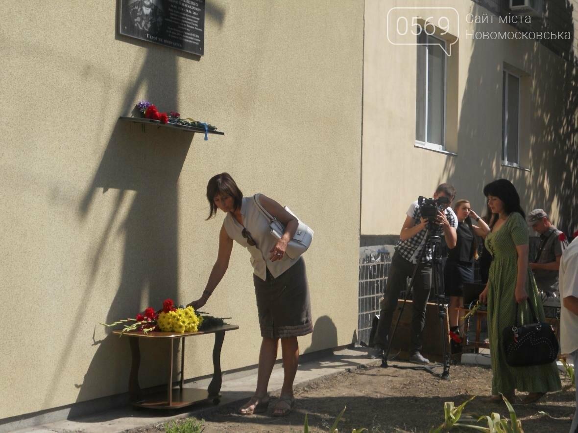 В Новомосковске почтили память погибшего героя, фото-5