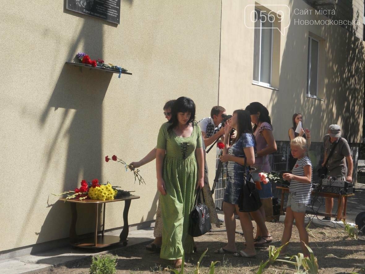 В Новомосковске почтили память погибшего героя, фото-6