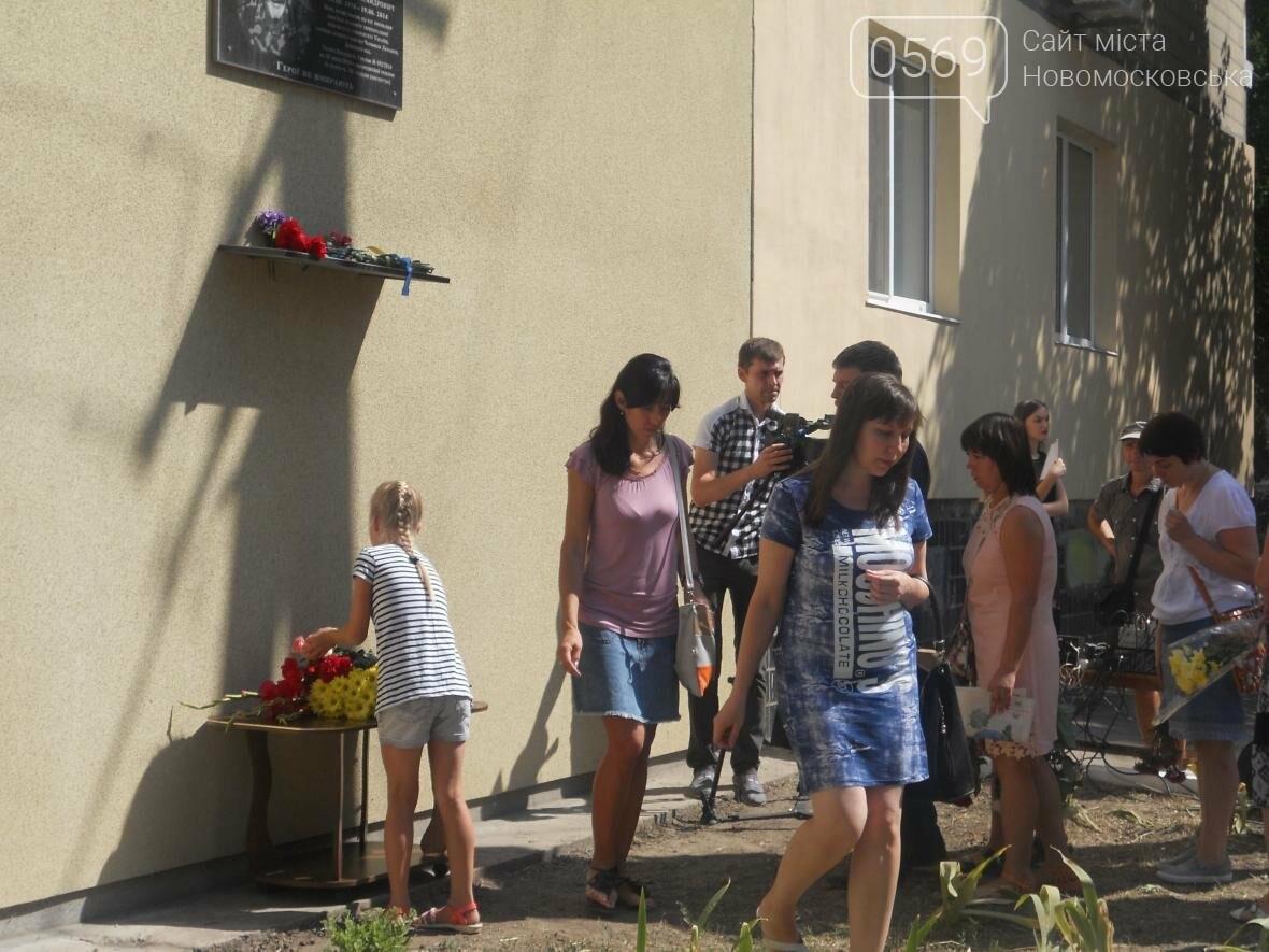 В Новомосковске почтили память погибшего героя, фото-7